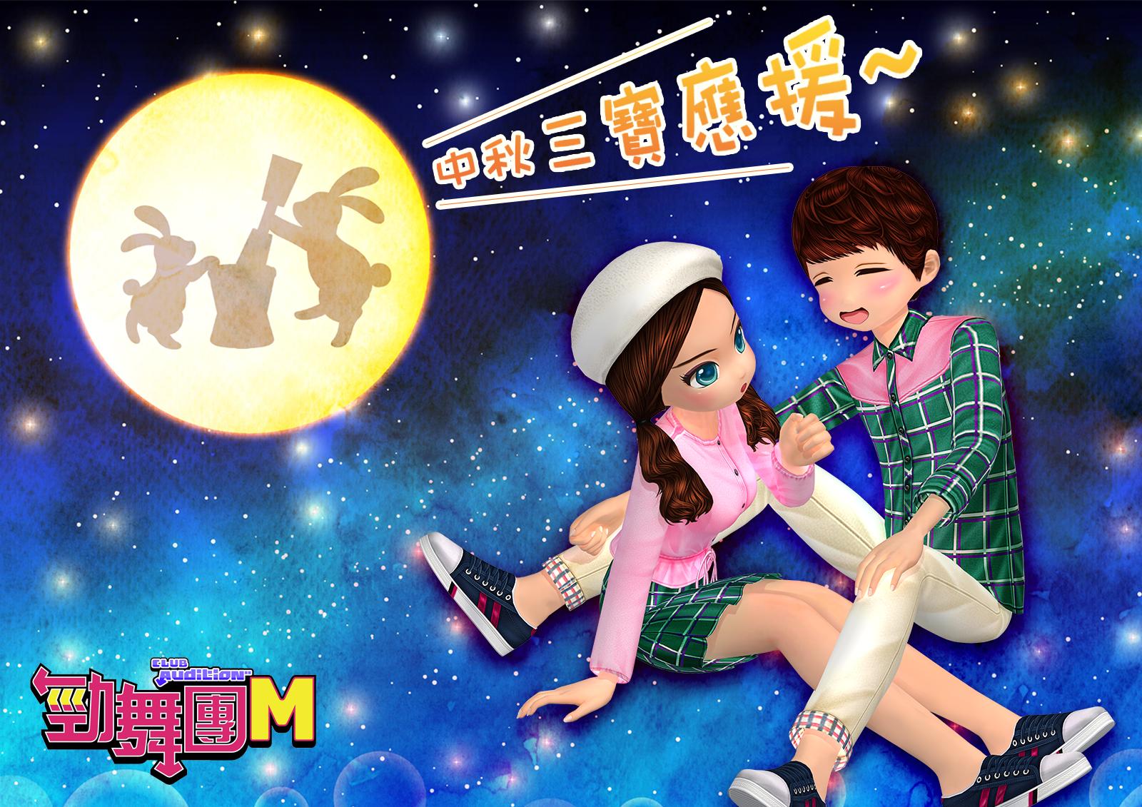 ▲只要到《勁舞團 M》粉絲團支援三寶就有機會獲得虛寶魔法卡!