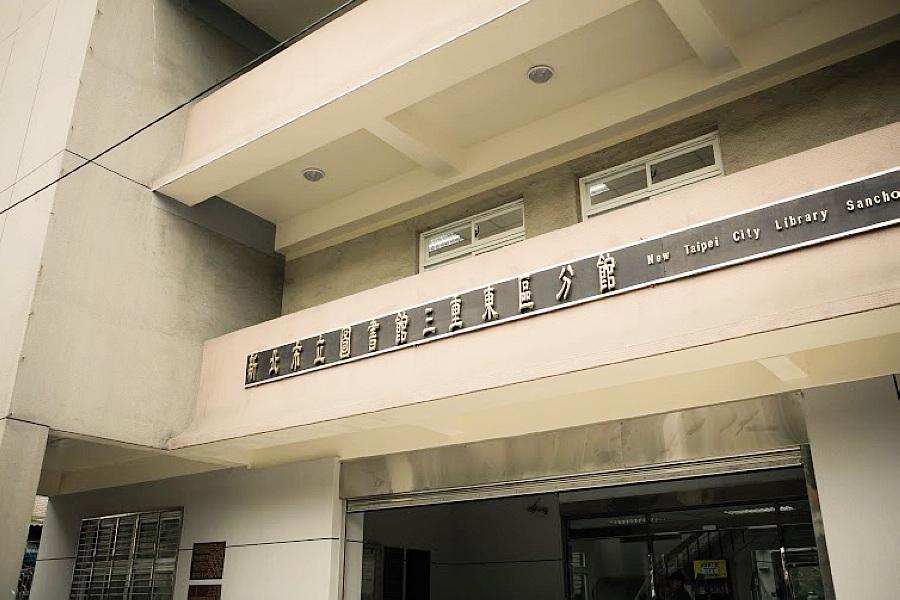 三重東區分館(圖片來源:新北市立圖書館)