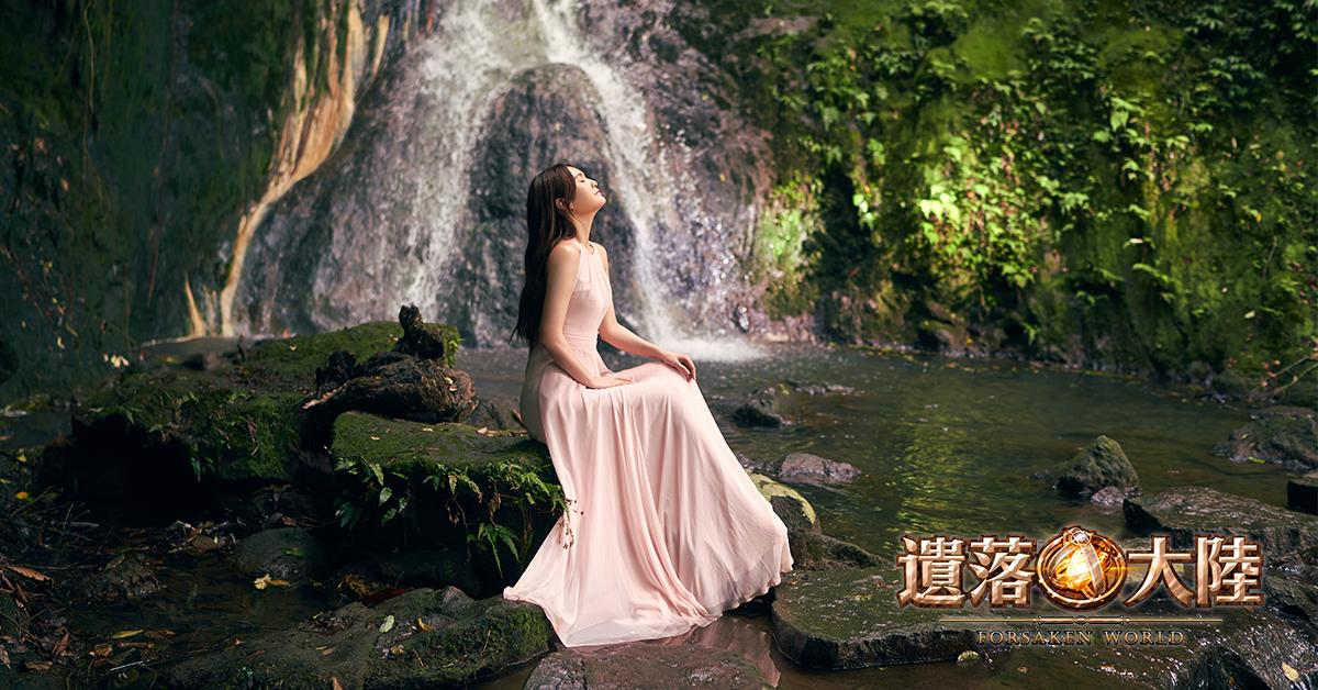 ▲代言人楊丞琳在小隱潭瀑布下呈現搭配自然光影,化身完美女神
