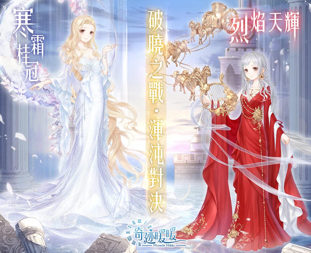 ▲本次破曉之戰推出「寒霜桂冠」(左)和「烈焰天輝」兩套精緻套裝。