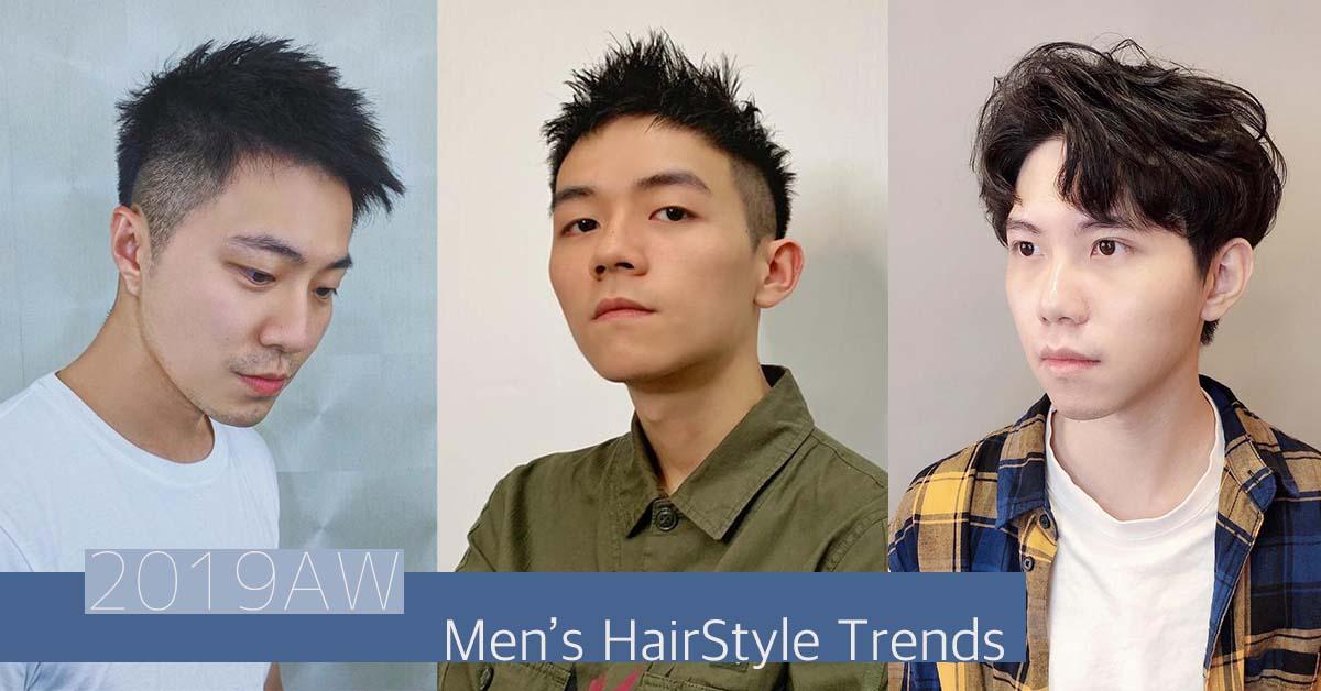 秋季型男髮型五款任你挑,最愛哪一款打包回家