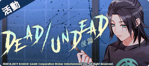 ▲《A3!》繁中版「DEAD/UNDEAD 後篇」限定招募活動 10 月 9 日正式亮相!