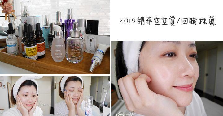 2019保養精華液空空賞+回購推薦