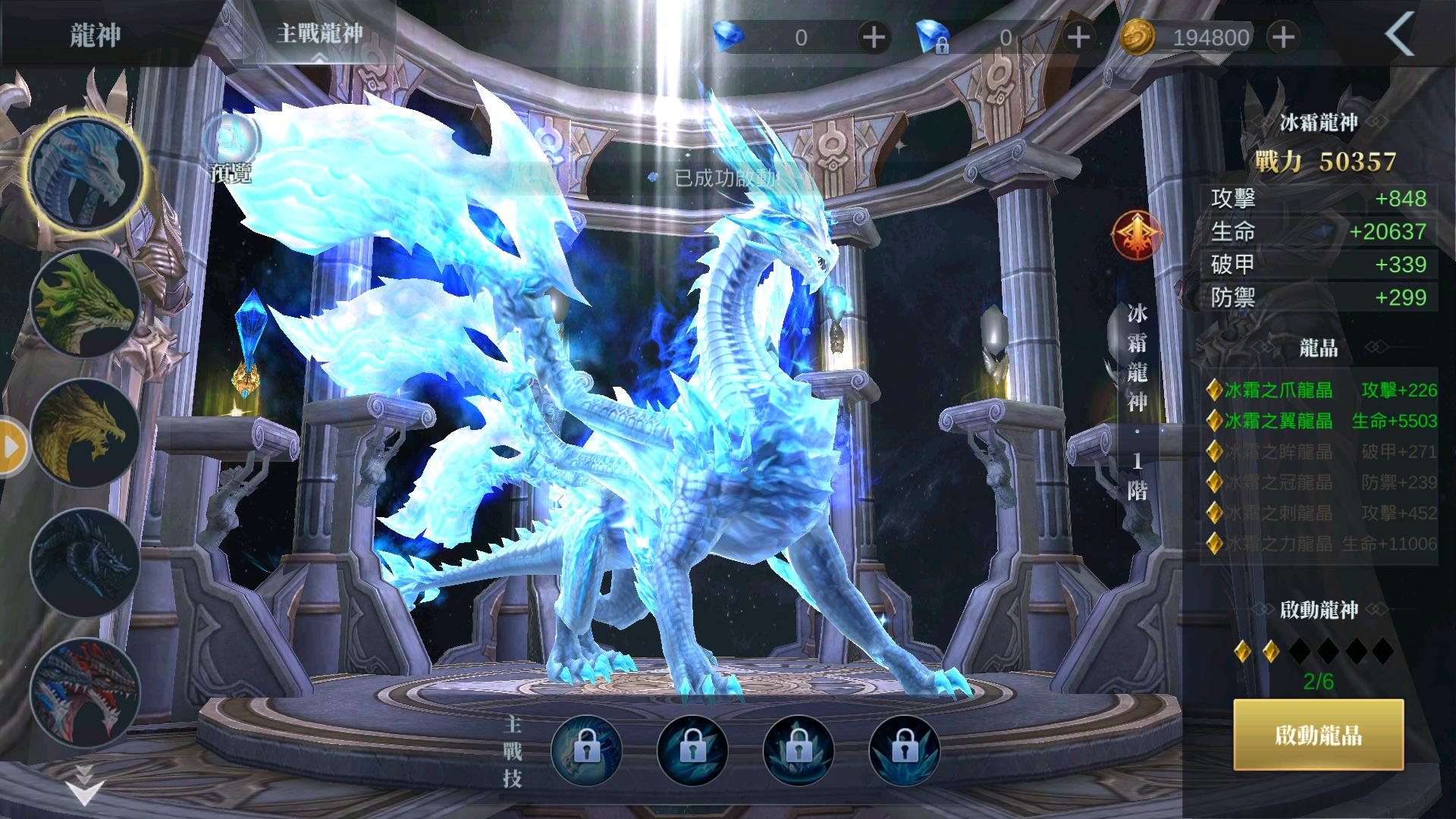 「龍神變身」是遊戲最大賣點