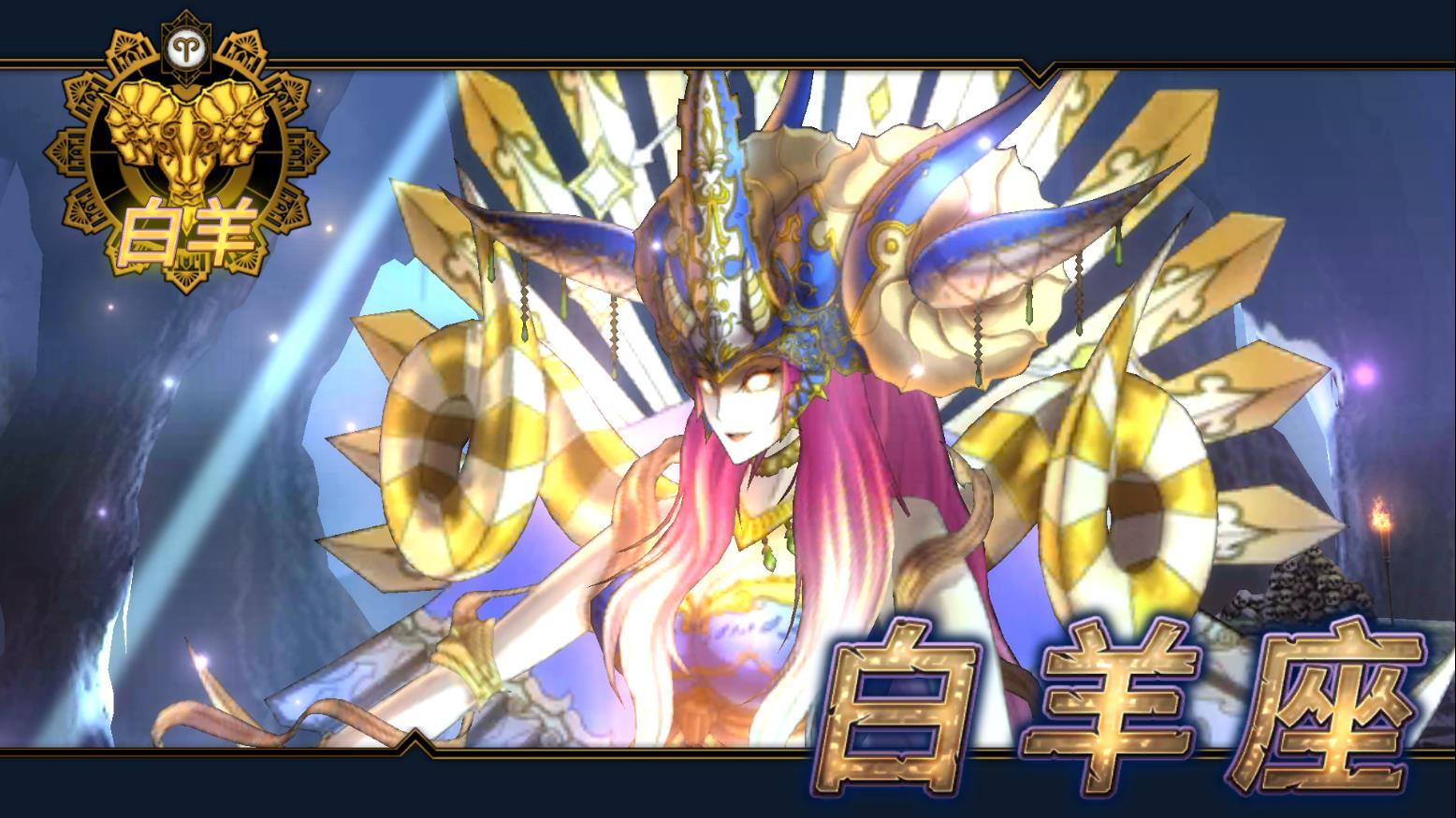 遊戲有黃道十二宮的「伊多拉」可以挑戰