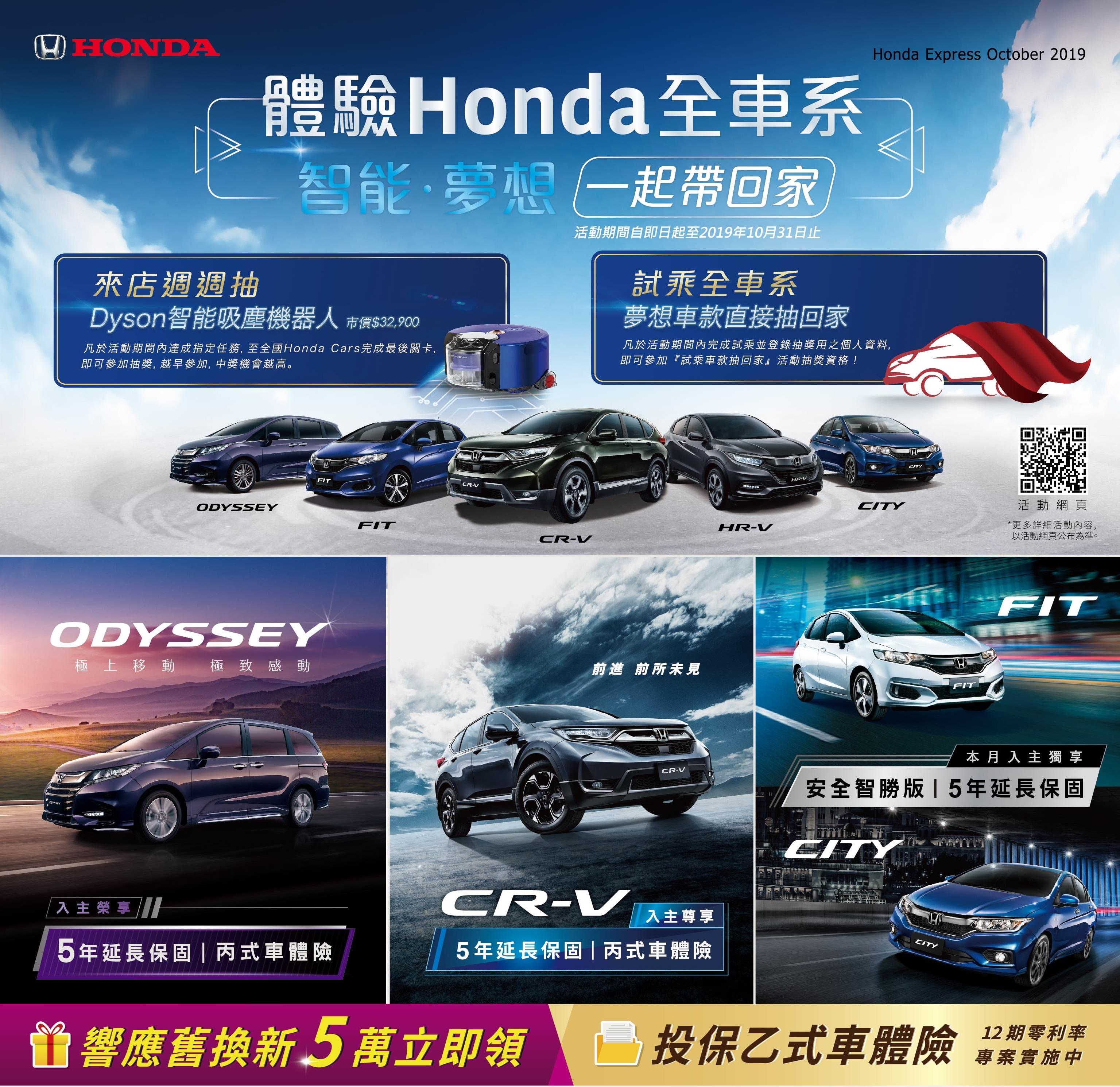 「Honda安全智勝版」即日起開放限量搶購