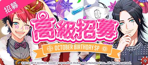 ▲七尾太一、泉田莇Happy Birthday! 《A3!》繁中版「OCTOBER BIRTHDAY SP」限定招募活動 10 月 9 日開心登場!