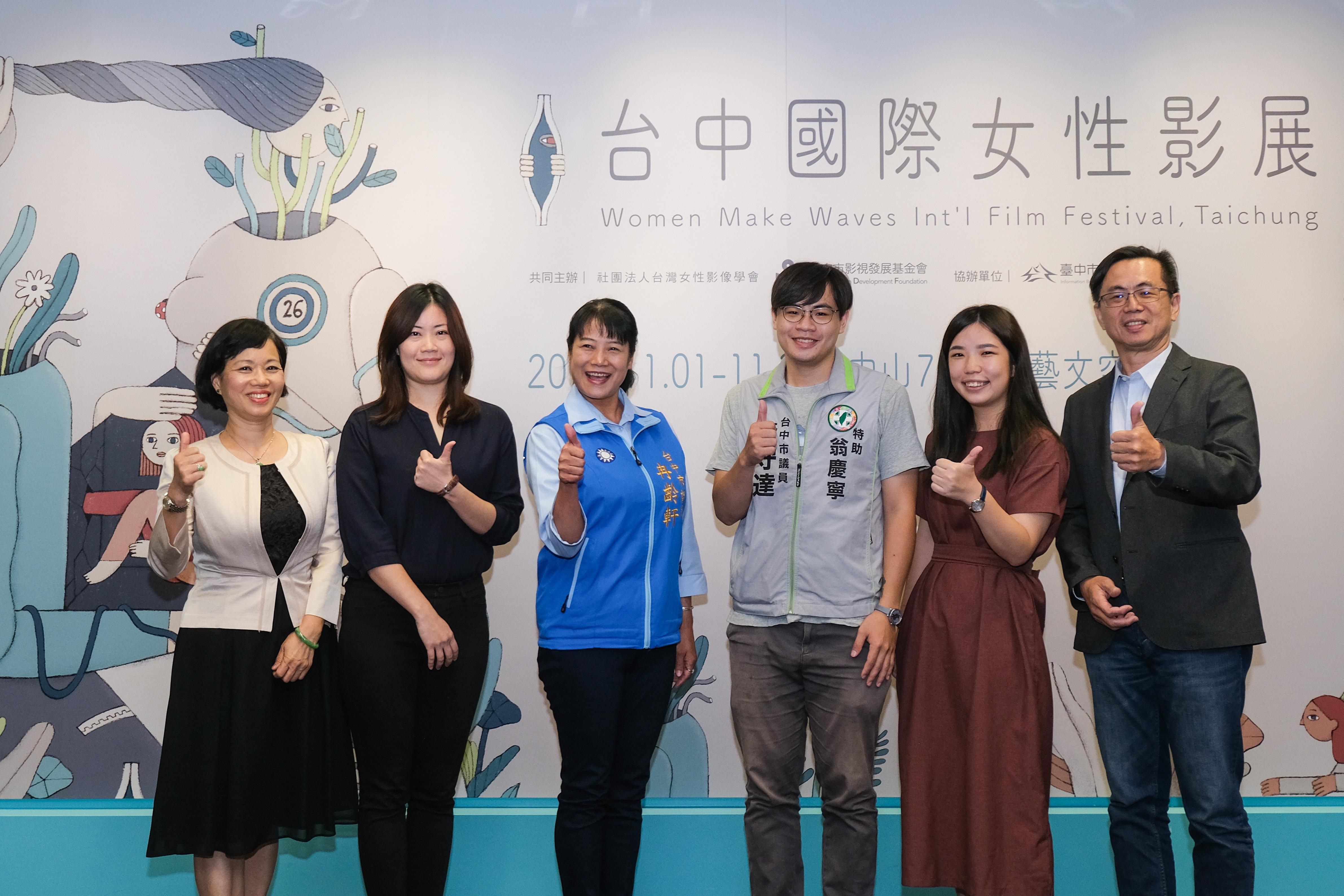 2019 台中國際女性影展