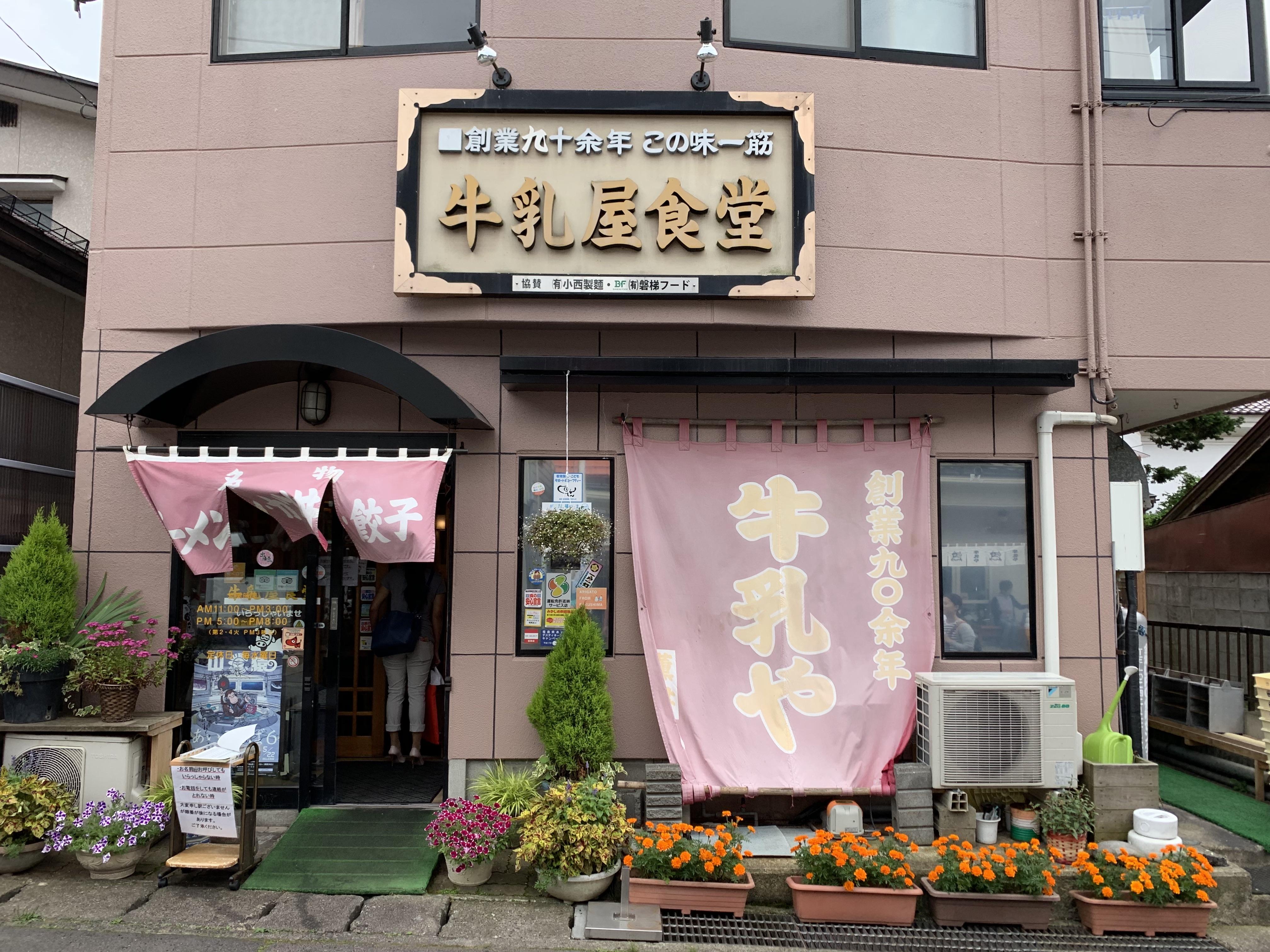 「牛奶屋食堂」是蘆之牧溫泉站的名店。