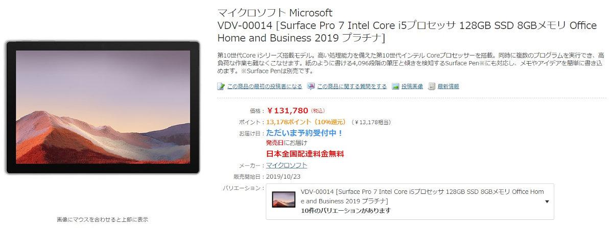 Surface 2019 Japan