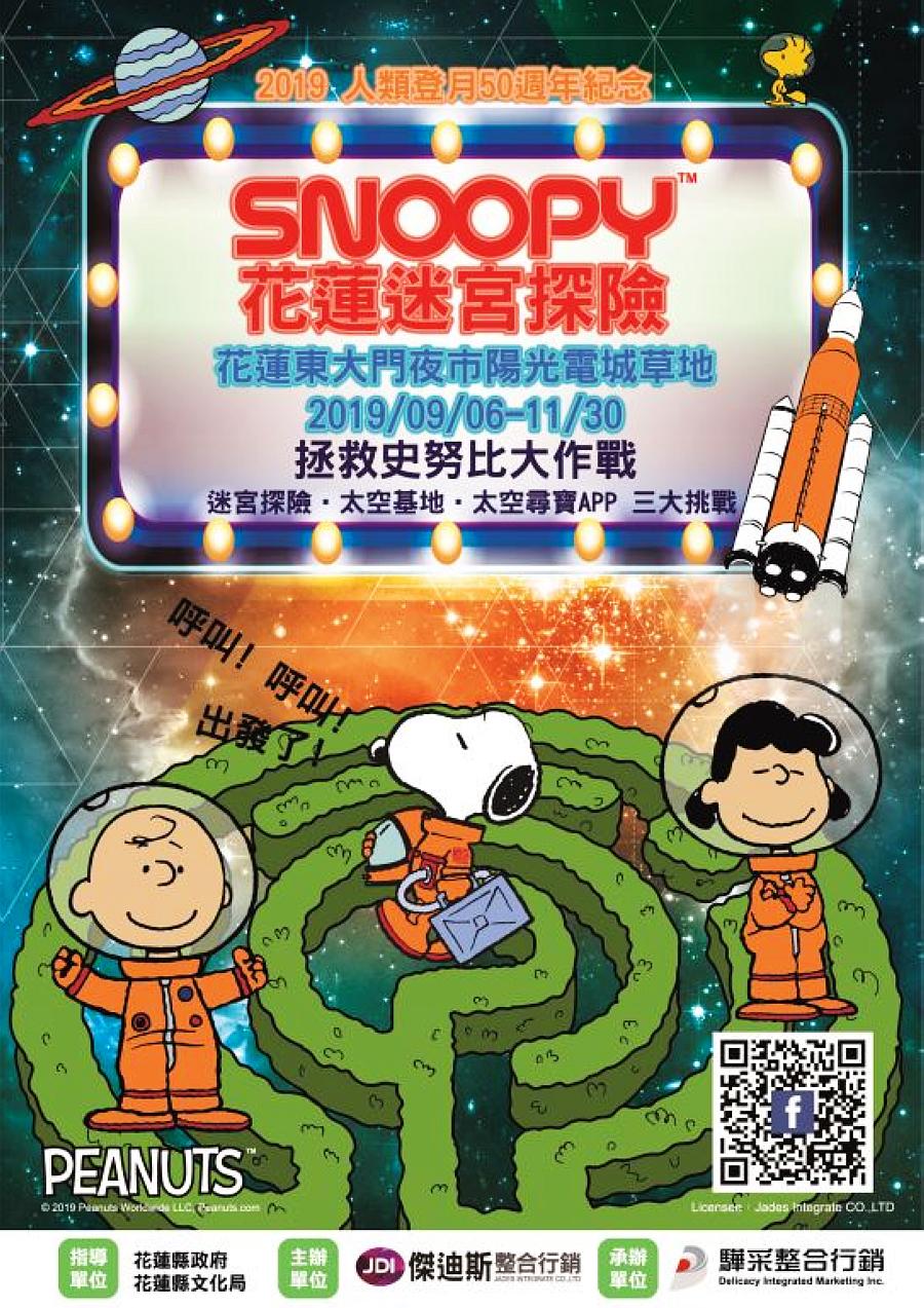 Snoopy花蓮迷宮探險(圖片來源:花蓮縣文化局)