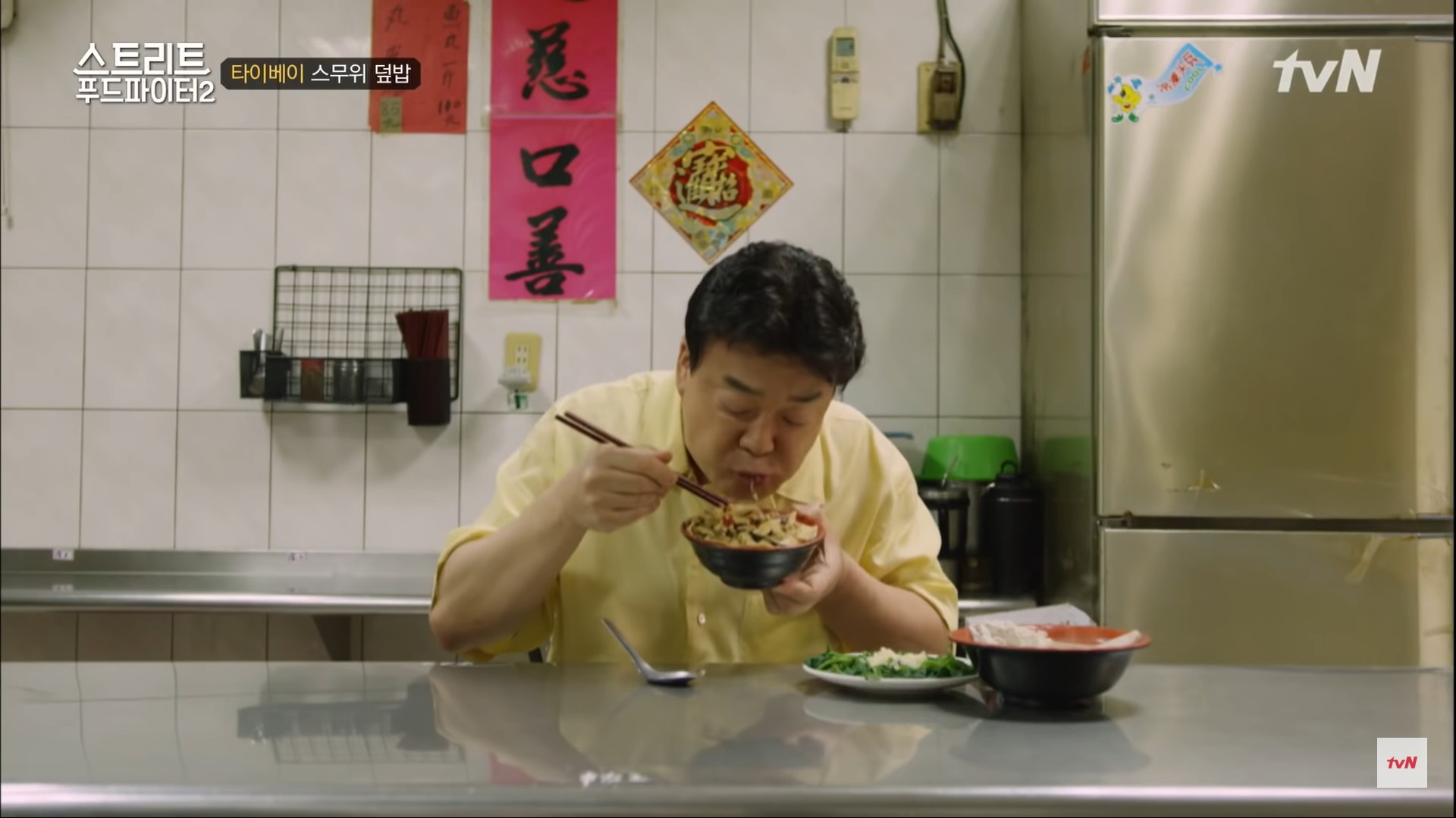 韓國知名美食家白種元主持的《街頭美食鬥士》第二季,來到台北,發掘巷弄間美食。圖/截自tvN Youtube