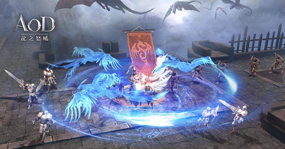 ▲「守衛戰盟」是《AOD龍之怒吼》推出的多人策略對戰玩法!