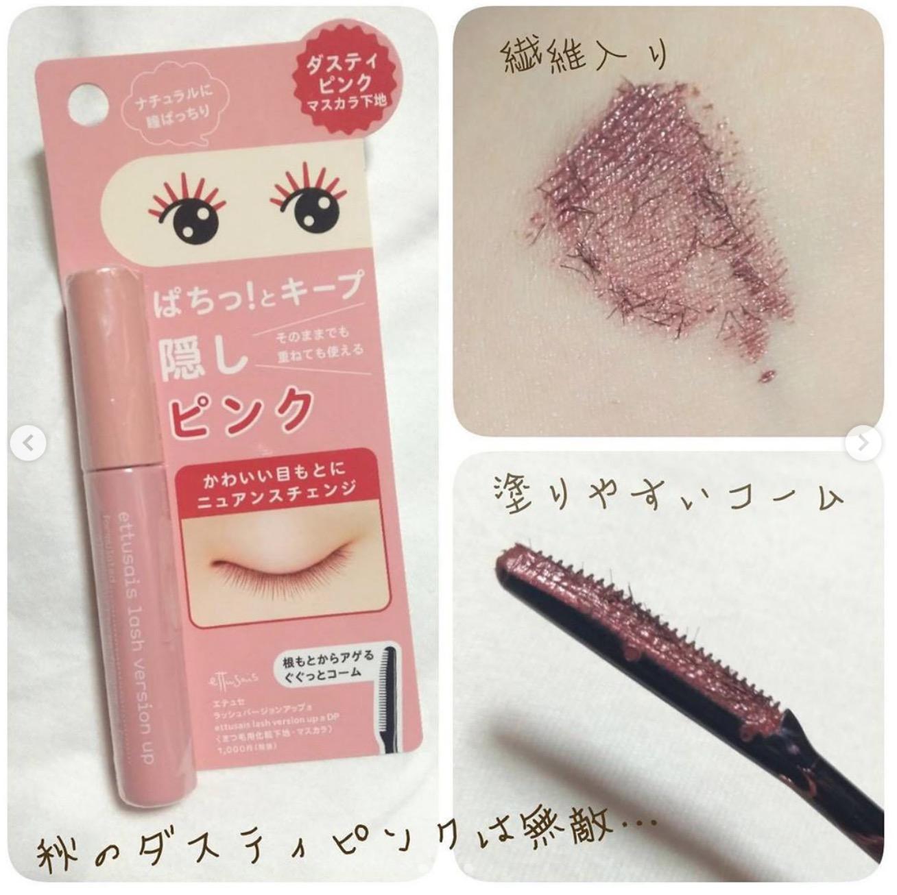 艾杜紗髒粉色睫毛膏