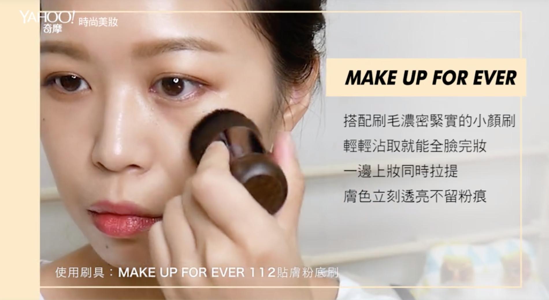 有小顏刷之稱的#112貼膚粉底刷,讓妝感更細緻、透亮、服貼