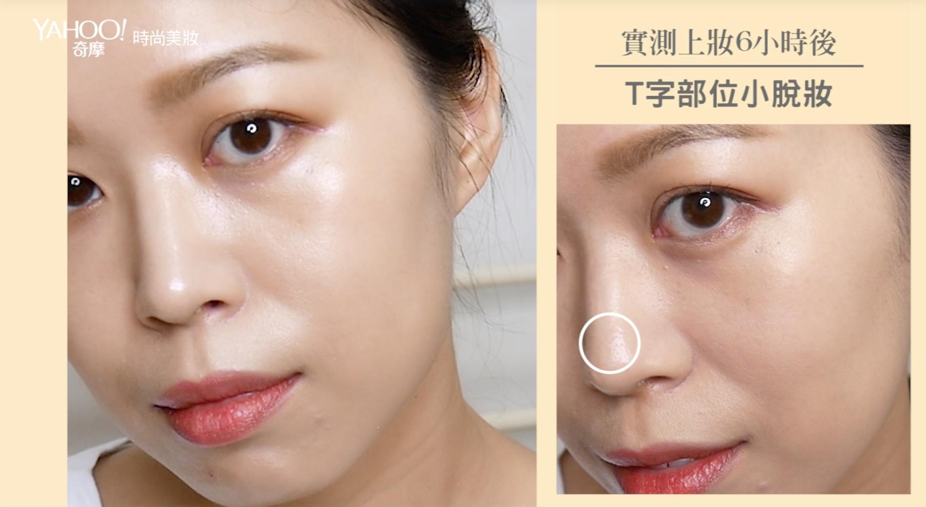 經過6小時肌膚依舊持續細緻水光,僅T字部位有小脫妝的狀況
