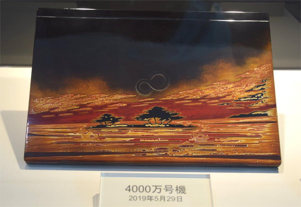 島根富士通
