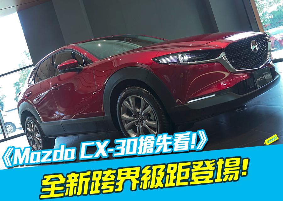 《Mazda CX-30搶先看》馬自達加入跨界休旅大亂鬥!