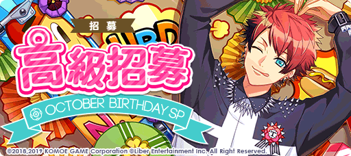 ▲《A3!》繁中版「TAICHI BD SP」限定招募活動 10 月 11 日限時登場!