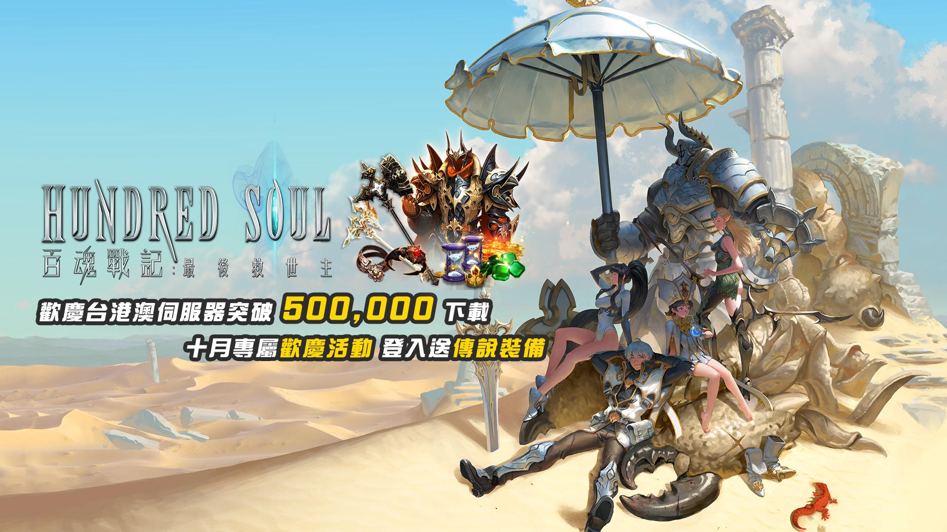 ▲《Hundred Soul百魂戰記》感恩十月回饋送傳說裝備!
