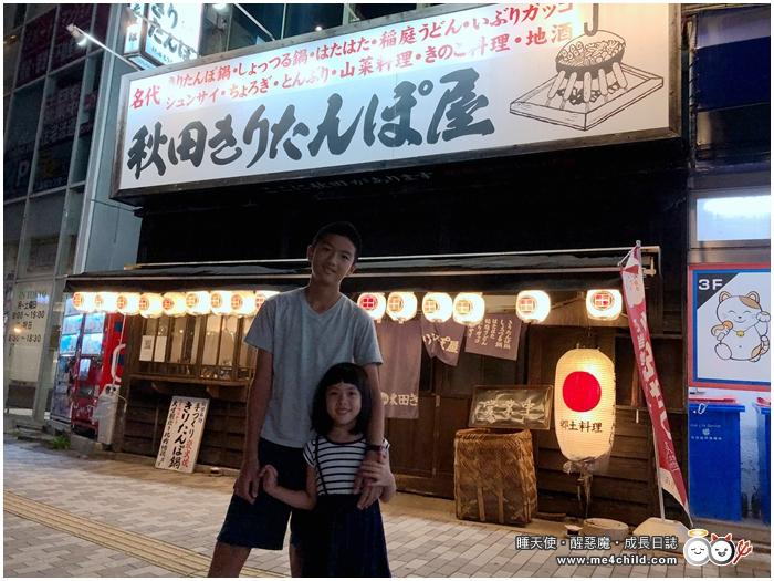 日本東北五日自駕篇
