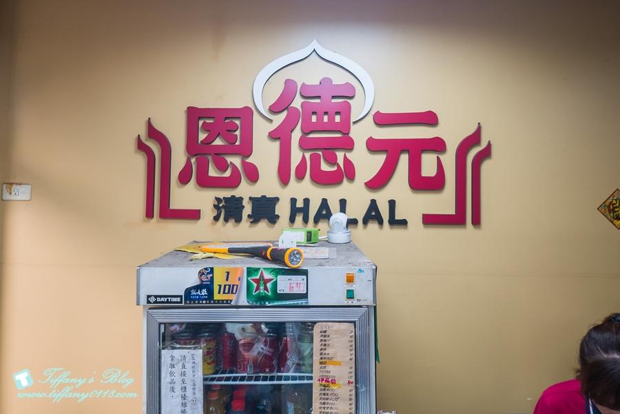 清真恩德元餃子館