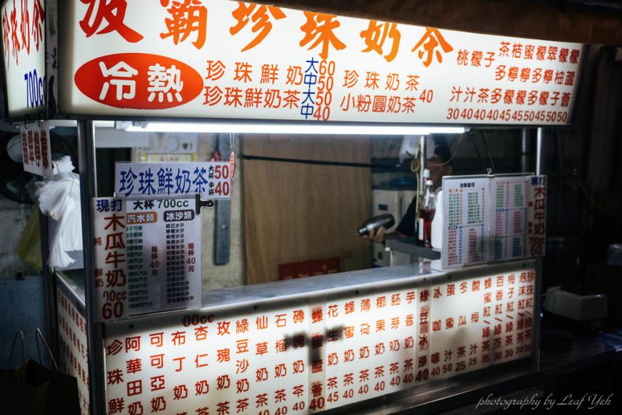 板橋巷子內波霸珍珠奶茶,飲料品項齊全,不輸連鎖飲料店。圖/網友投稿-葉癮評饗/里夫