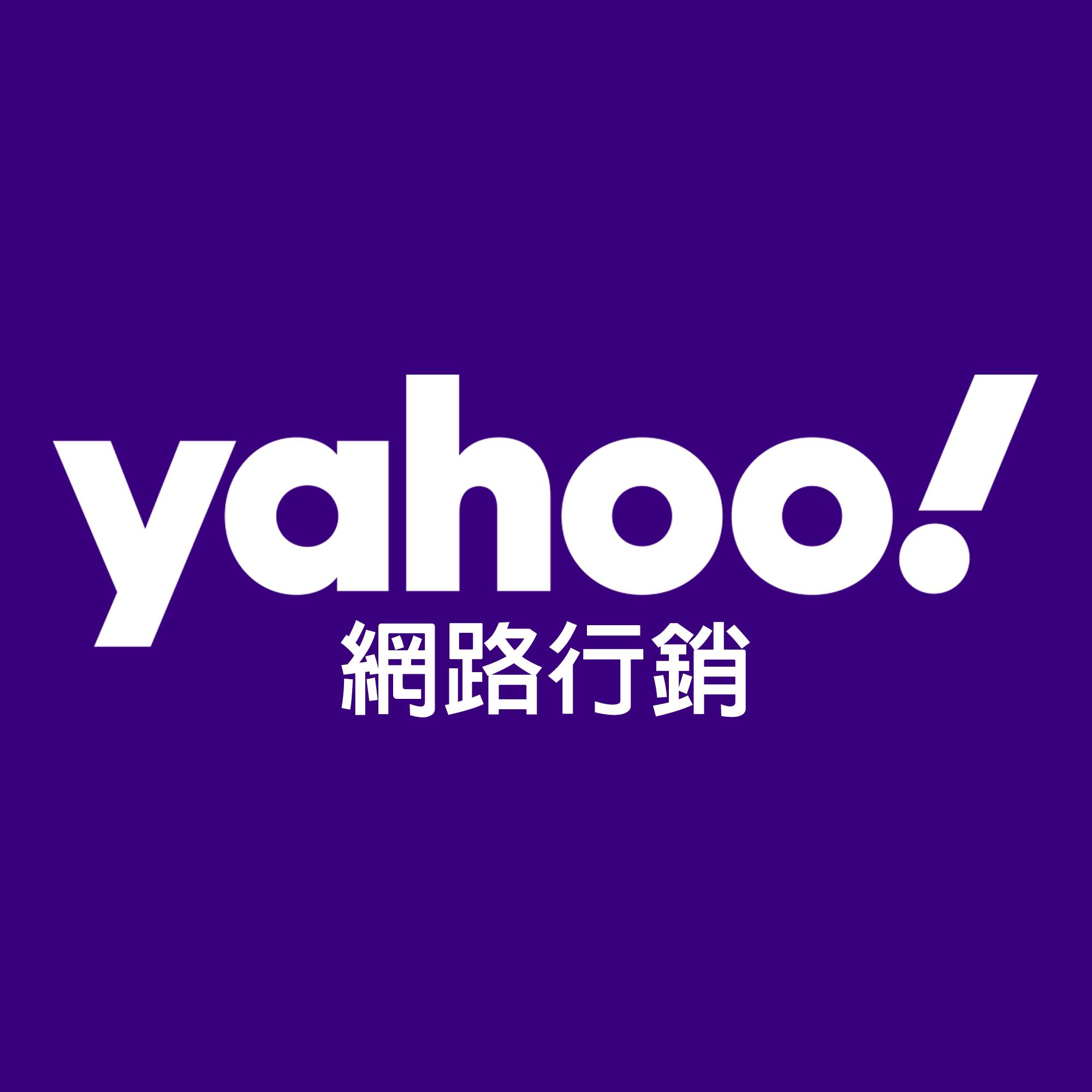 Yahoo奇摩網路行銷