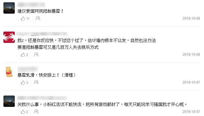 中國網友一開始根本沒多少人注意,就算有也只是開開玩笑,是後來暴雪自己鬧大才導致跟風民眾湧入。(圖源:pincong)