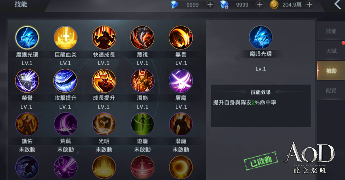 ▲《AOD龍之怒吼》裡玩家可自選4種專屬技能上戰場
