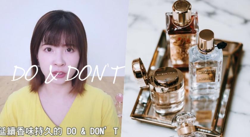 到底應該怎麼挑香水?如何使用才能讓香氣更持久呢?這次就一次幫你解答