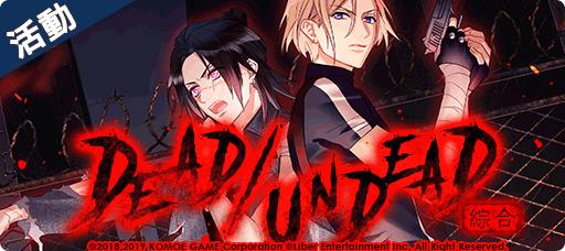 ▲《A3!》繁中版「DEAD/UNDEAD 綜合」限定招募活動 10 月 9 日即刻展開!
