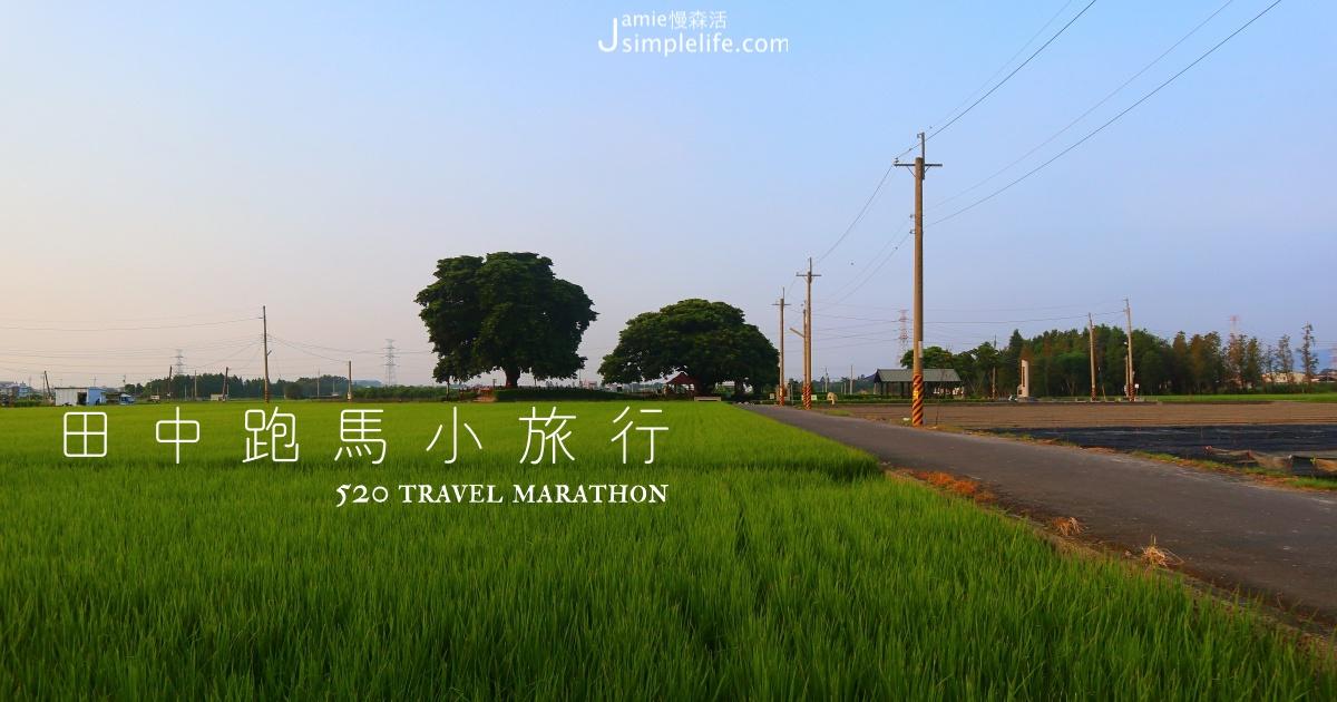 彰化田中|跑馬小旅行