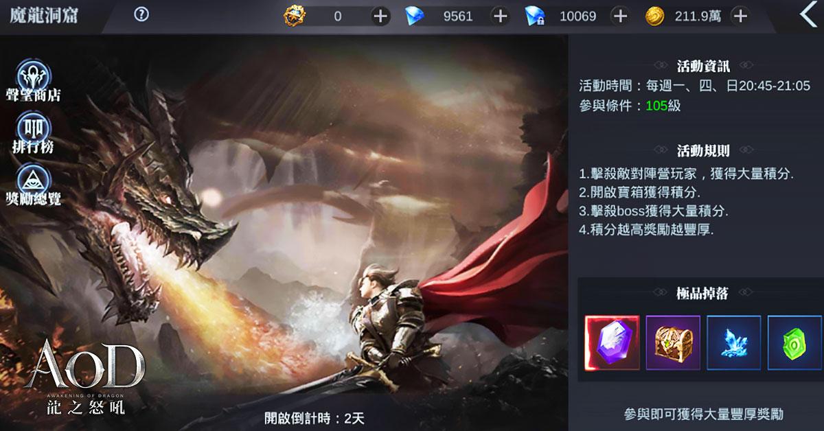 ▲「魔龍洞窟」是《AOD龍之怒吼》中的多人PK副本,考驗玩家個人戰力。