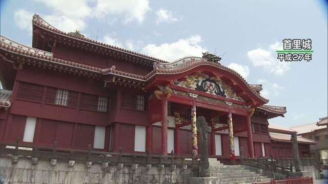 關於沖繩首里城