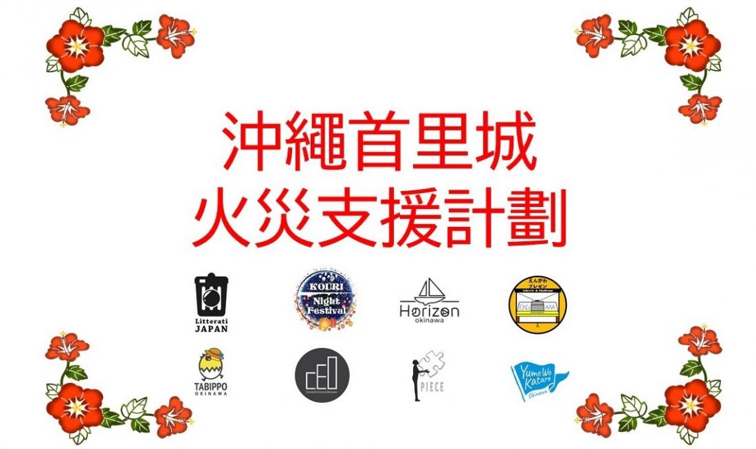 沖繩首里城火災支援計劃
