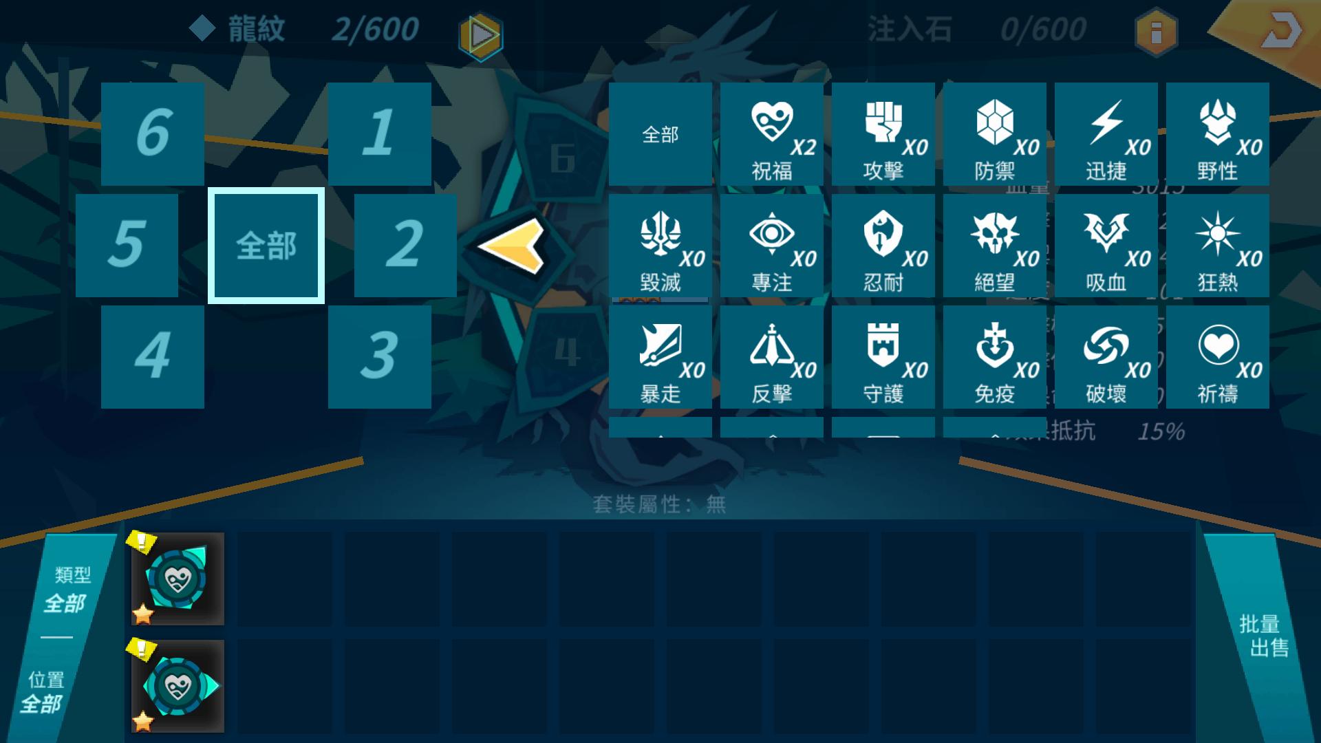 遊戲裡的「龍紋」系統直接照抄 連套裝效果也不放過
