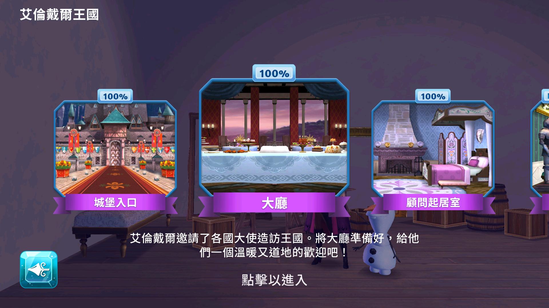遊戲劇情主軸是要重新整理皇宮 以因應舉辦派對的需要