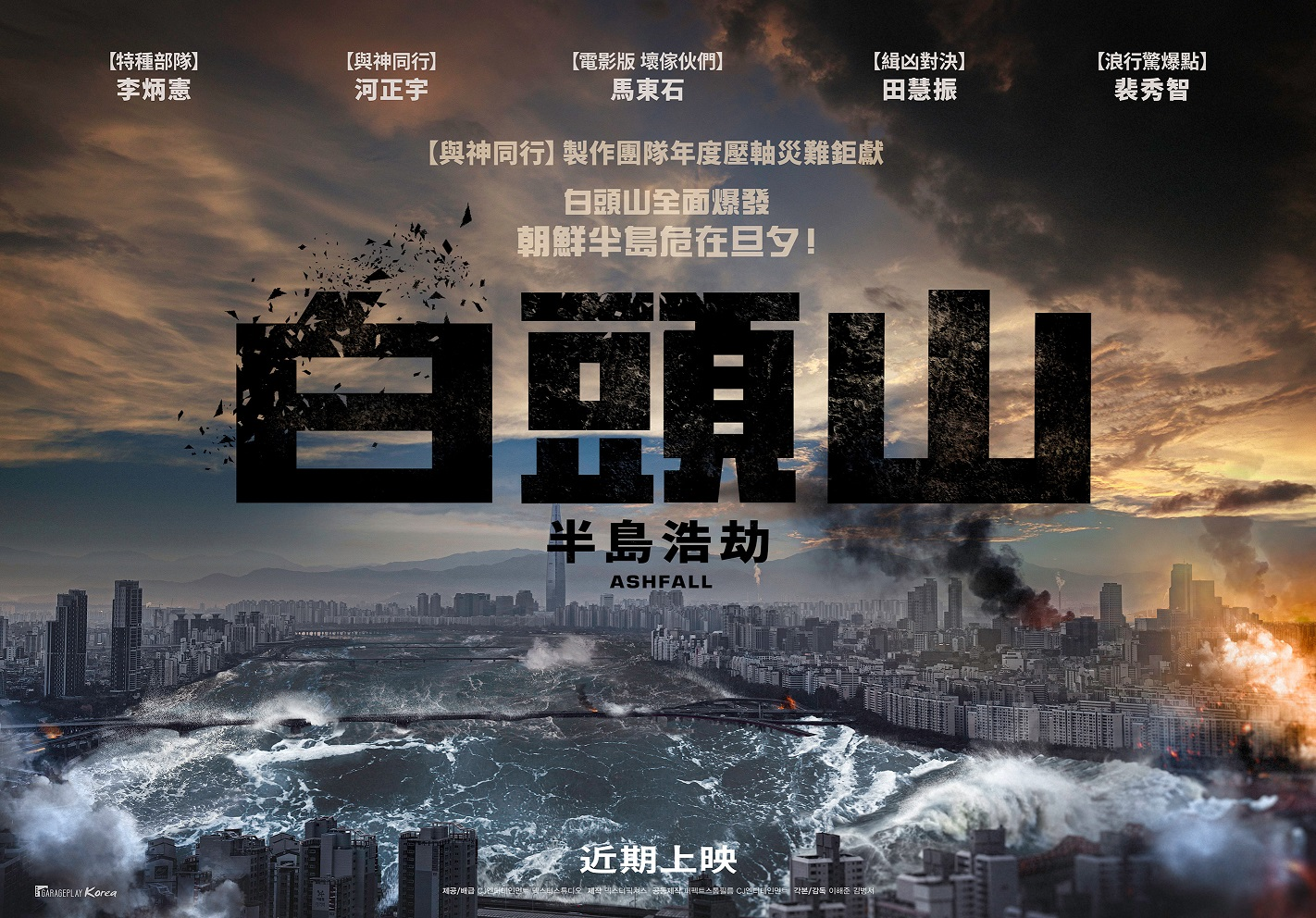 震撼災難大作《白頭山:半島浩劫》公布中文前導海報!