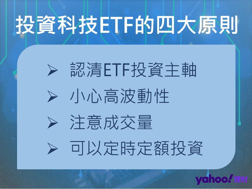 投資科技ETF的原則