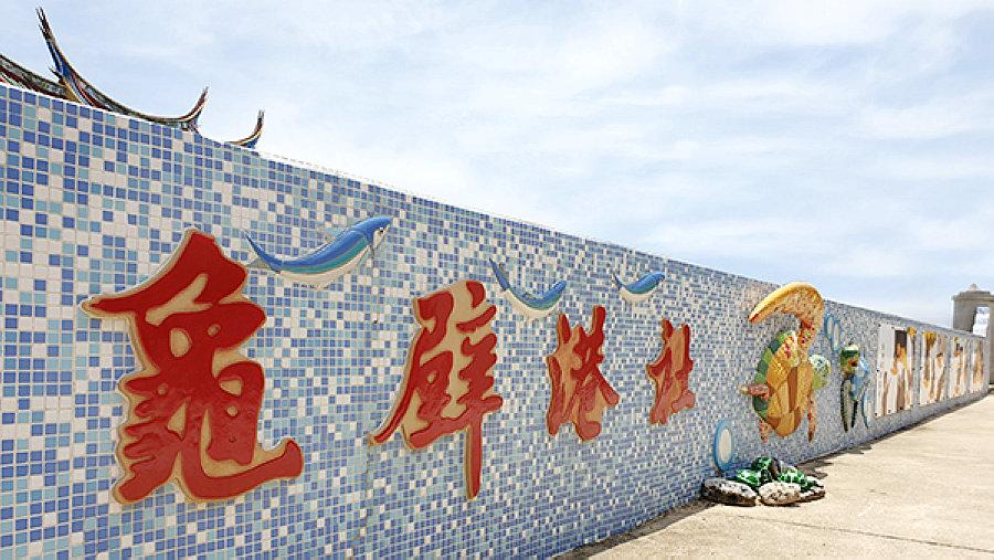 句龜鼊港(圖片來源:2019蒙面迎風嬉遊趣網站)