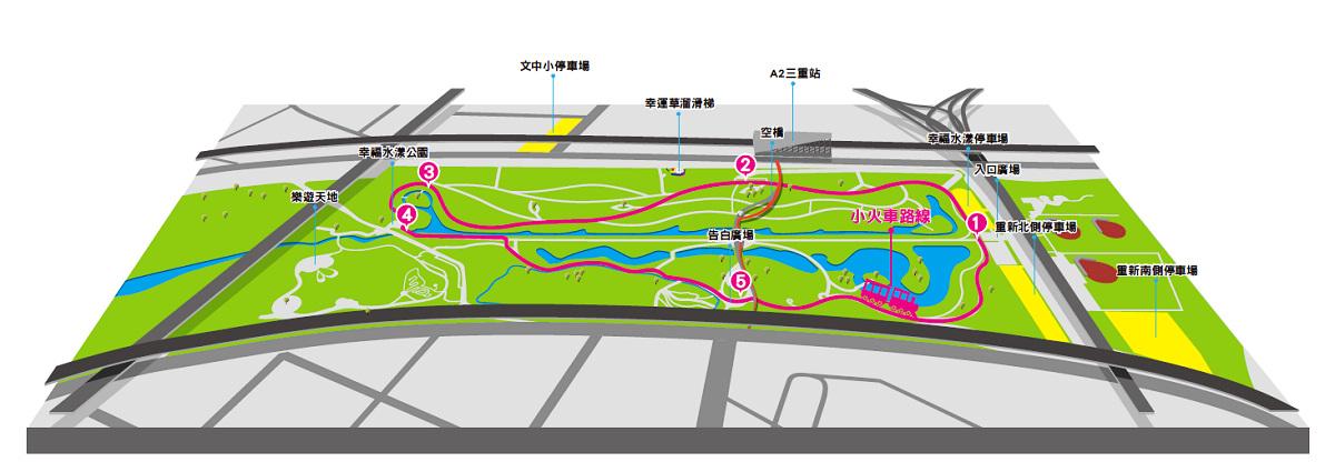 行駛於新北大都會公園,並設有5停靠站,分別為幸福站、美滿站、心動站、浪漫站及傾心站(圖片來源:新北市政府高灘地工程管理處)