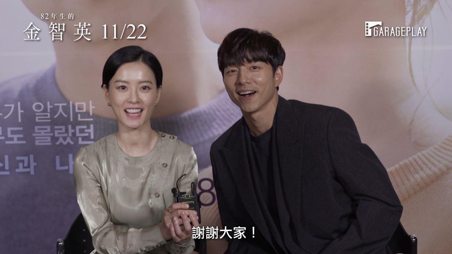 《82年生的金智英》全台首週票房突破550萬!鄭裕美、孔劉感謝台灣觀眾!