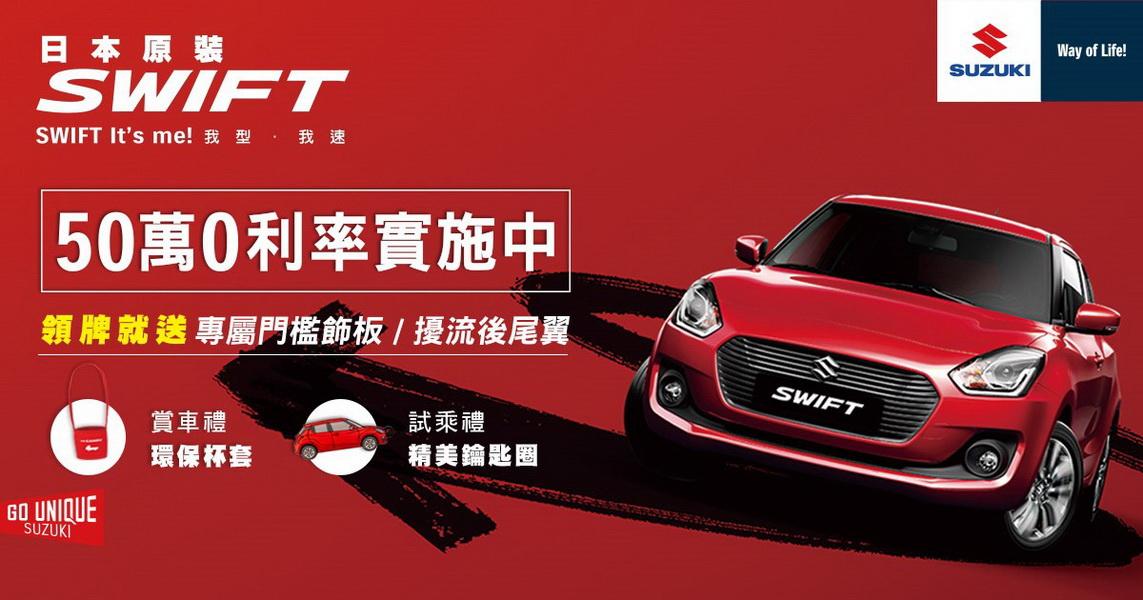 圖/SUZUKI眾多車款 享0利率優購禮遇(SUZUKI官網)