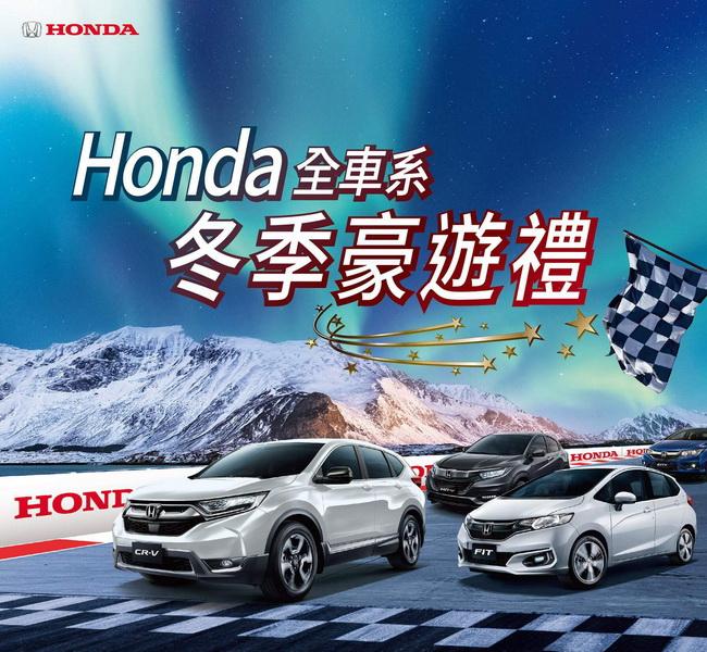 圖/Honda Taiwan 特別獻上「冬季豪遊禮」。(Honda官網)