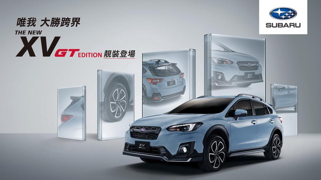圖/SUBARU台灣意美汽車年底前加碼端出豐富購車優惠。(SUBARU官網)