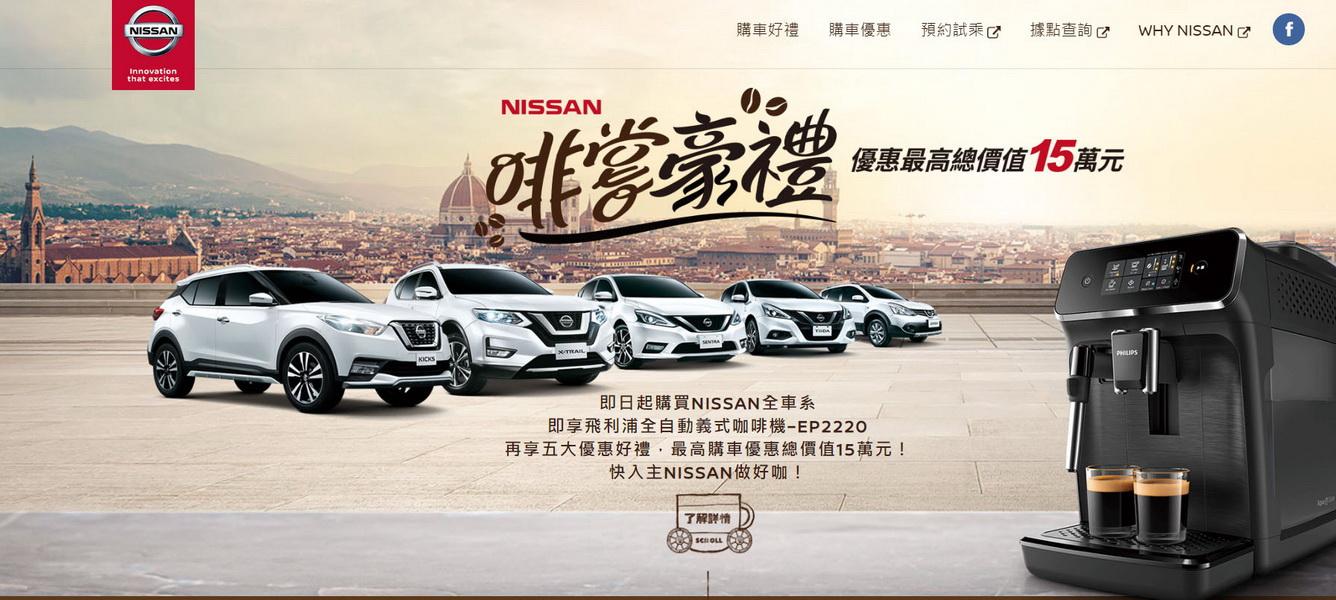 圖/裕隆日產汽車限時推出「啡嘗豪禮」購車優惠專案。(Nissan官網)