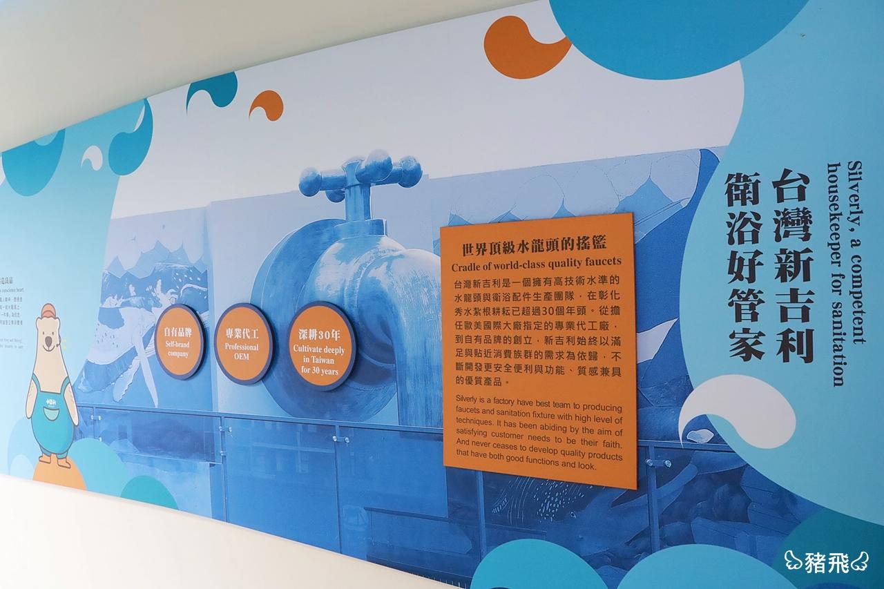 水銡利廚衛生活村觀光工廠