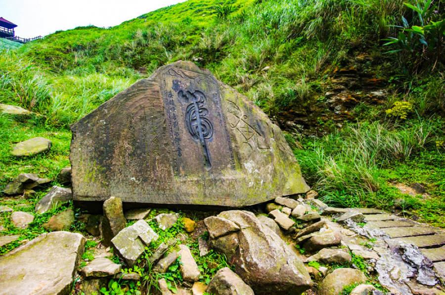 虎字碑(圖片來源:東北角暨宜蘭海岸國家風景區)