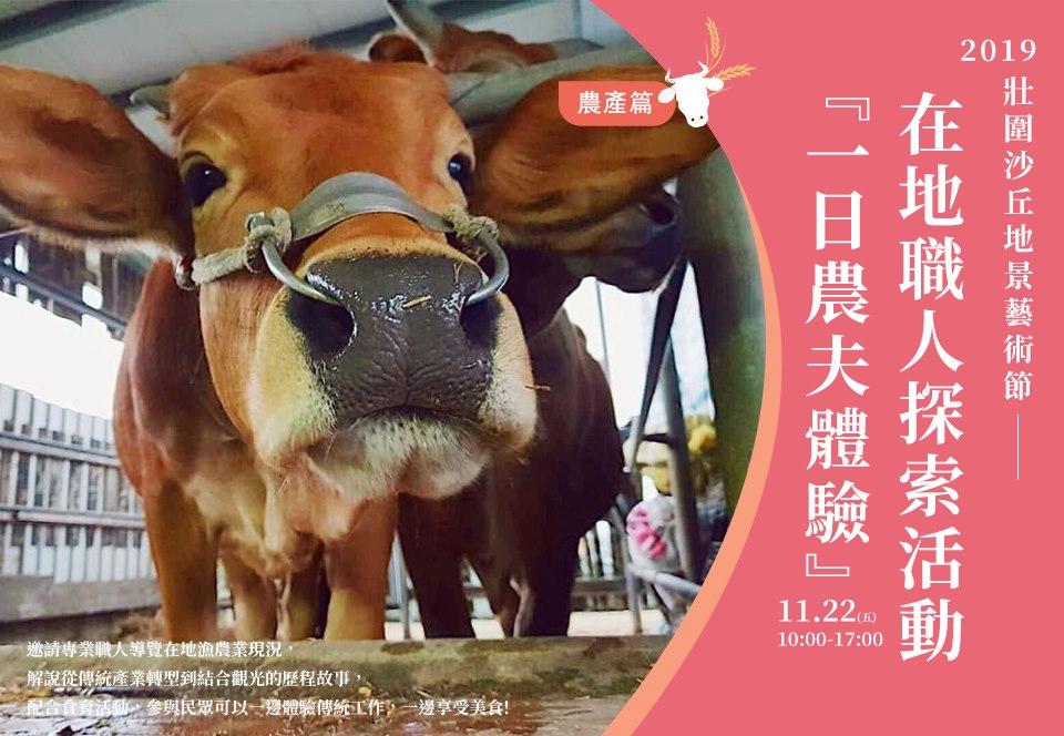 一日農夫體驗(圖片來源:2019壯圍沙丘地景藝術節)